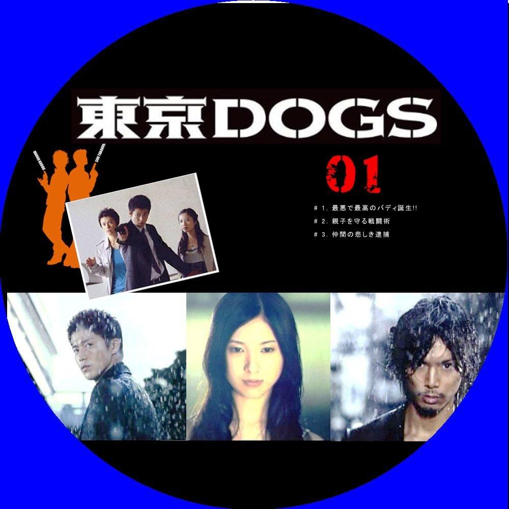 東京dogsOn1