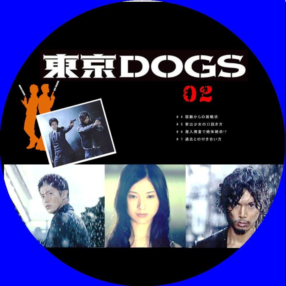 東京dogsAOn2