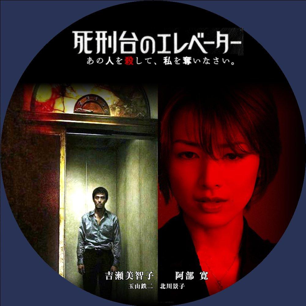 死刑台のエレベーター2