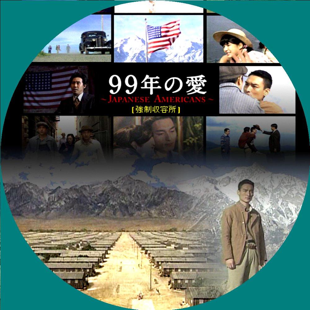 99年の愛3