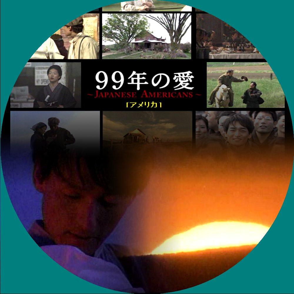 99年の愛1
