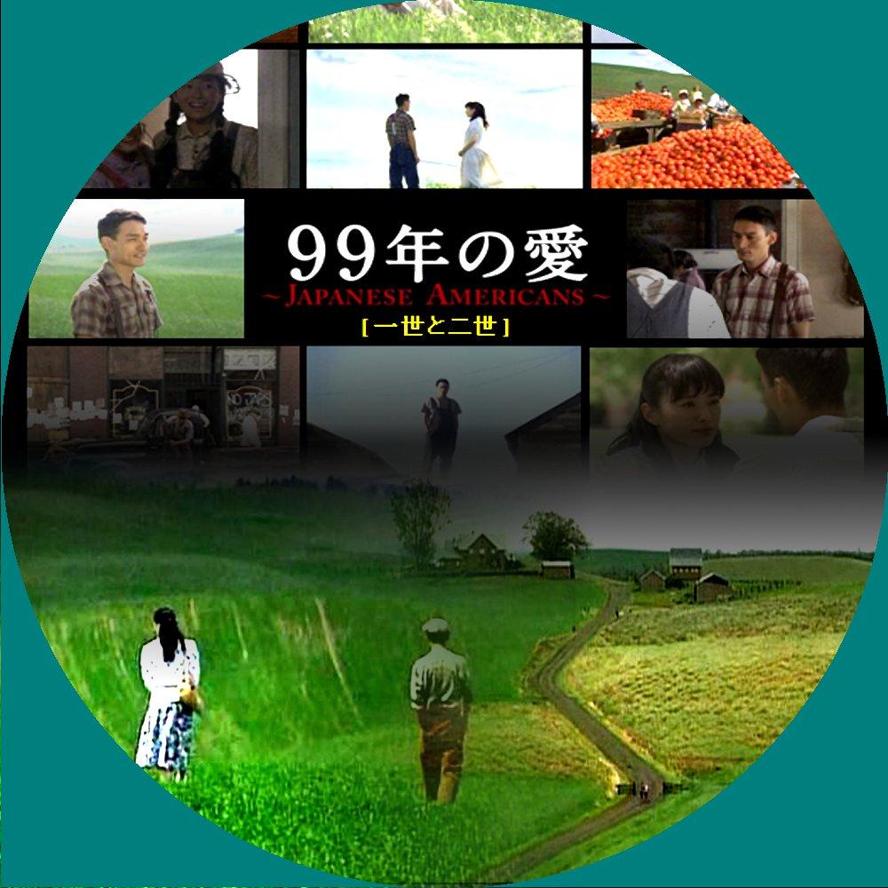 99年の愛2