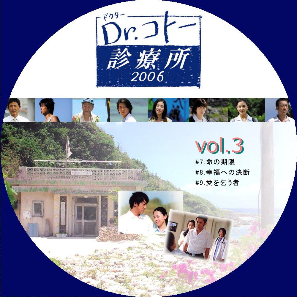 Dr.コトー20063on