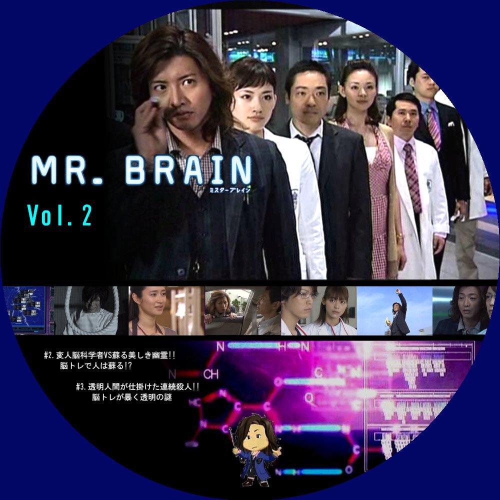 Mrブレイン2on