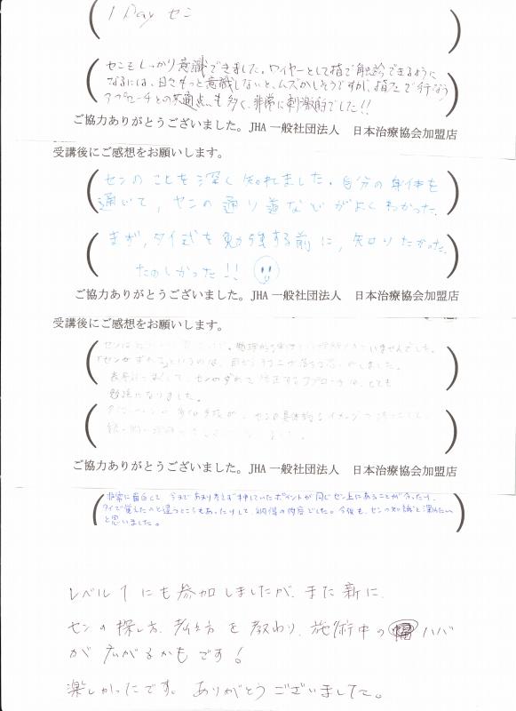 s-センレベル3感想2