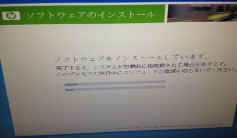 HP miniセットアップ画面2