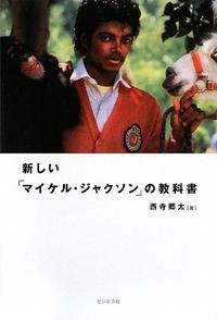 新しいマイケル・ジャクソンの教科書