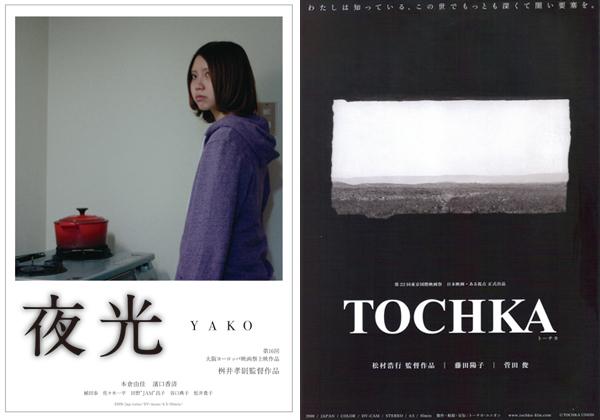 yako-tochka.jpg