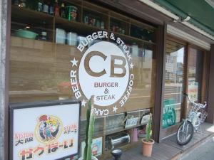 CB burger & steak