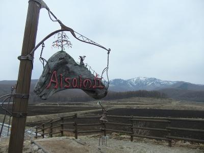 Aisaiの丘