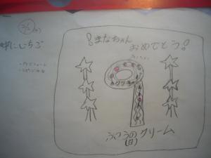 縺セ縺ェ縺。繧・s謖・、コ譖ク_convert_20110202155303