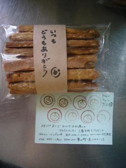 縺ゅj縺後→縺・け繝・く繝シ_convert_20110211211104