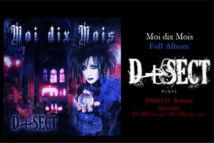 Moi dix Mois 「D+SECT」 買いました