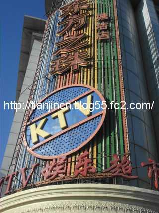 東方之珠KTV10.JPG