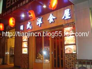 日式洋食屋1