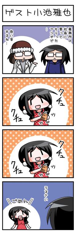 asumi_081.jpg