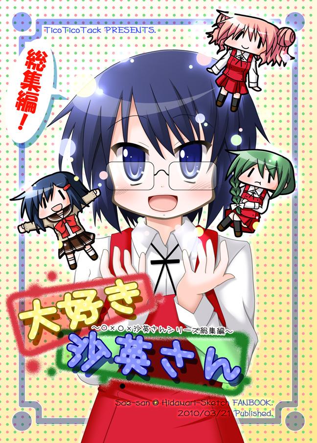 daisukisaesan.jpg