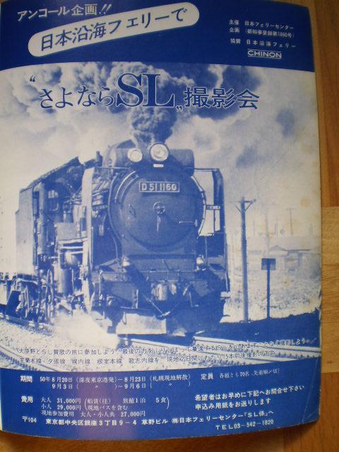 蒸気機関車ツアー