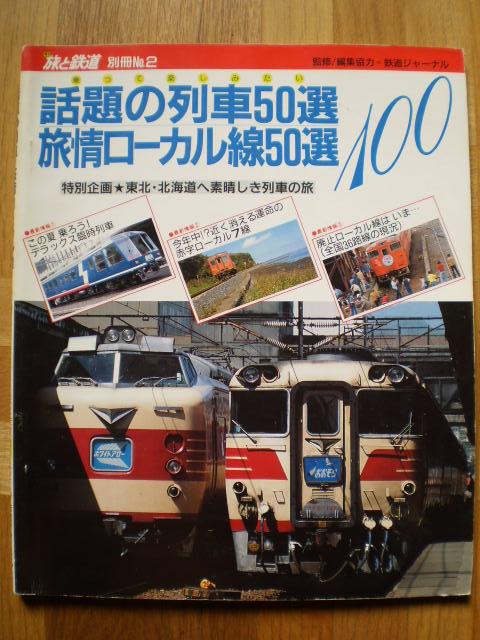 話題の列車