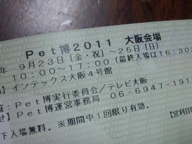 ペット博チケット