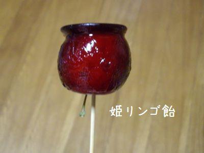 姫リンゴ飴