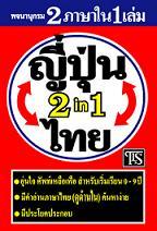 タイ日・日タイ辞書