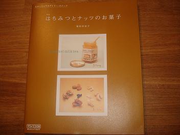 多佳子さんの本♪