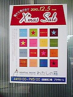 2010年12月05日_P1030097