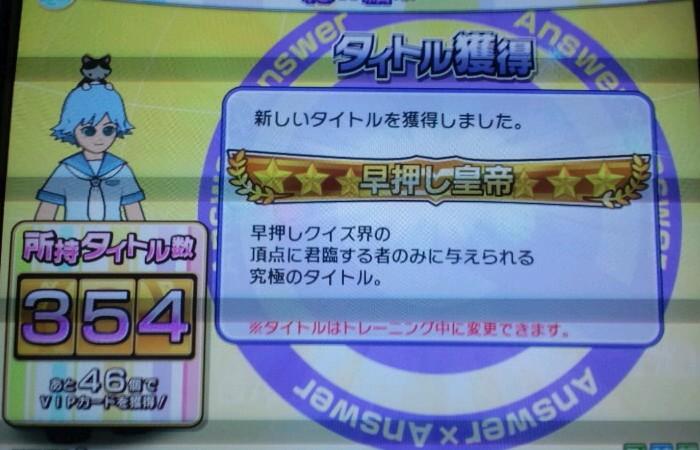 110324_hayaoshi.jpg