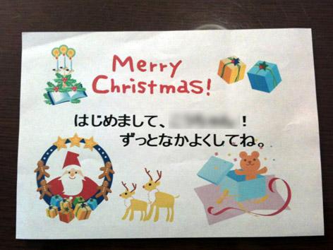 クリスマスのお手紙