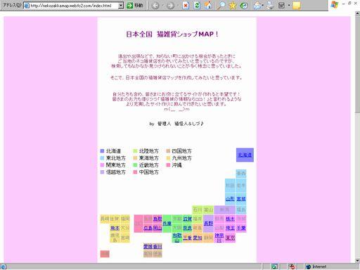 日本全国猫雑貨ショップMAP