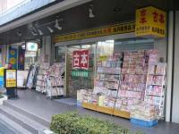 兎月屋書店