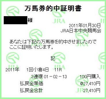 日曜小倉11R
