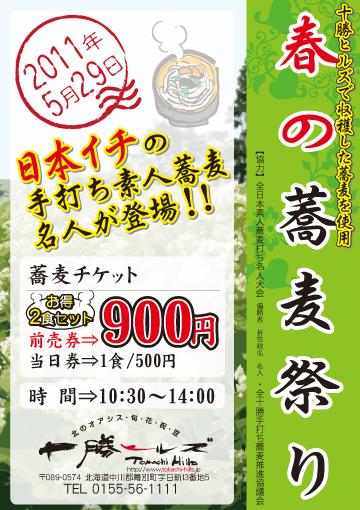 春の蕎麦祭り