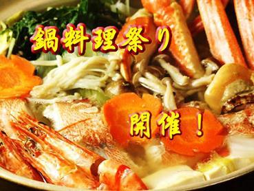 鍋祭り1小