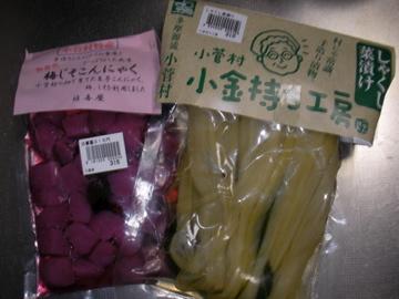 小菅村漬け物