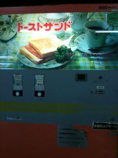トースト自販機2