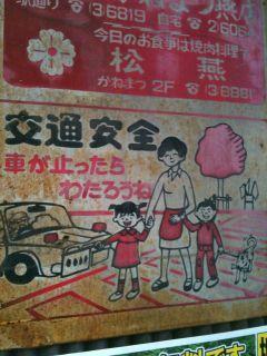 交通安全3