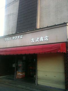 古沢商店2