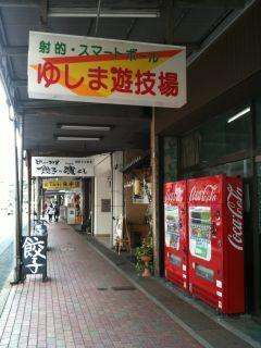 ゆしま遊技場2