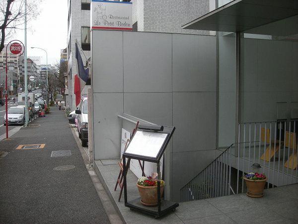 ル・プティ・ブドン outside