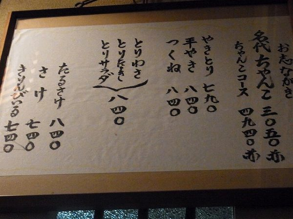 川崎 menu