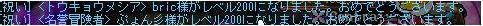 ぷ 200ログ