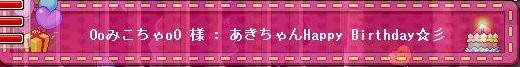 あきちゃん誕生日