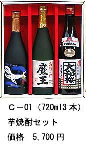 芋焼酎セット C-01