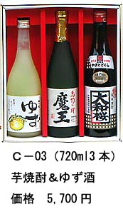 芋焼酎&ゆず酒のセット Cー03