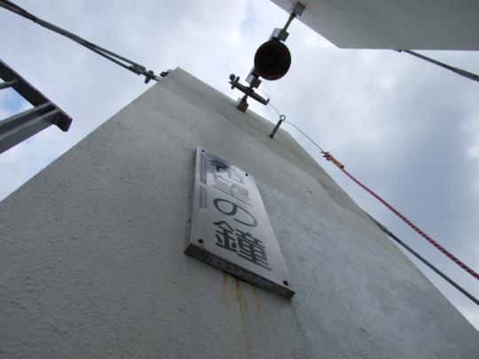 鐘の鳴る展望台