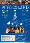 2013八女Xmas Concert