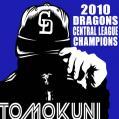 TOMOKUNI_Dra_cap_small.jpg