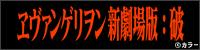エヴァンゲリオン新劇場版オフィシャルホームページ